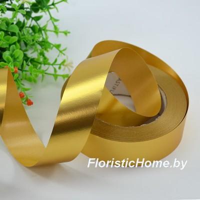 ЛЕНТА ПОЛИПРОПИЛЕНОВАЯ матовый металлик, h 3 см х  1 м, золотой