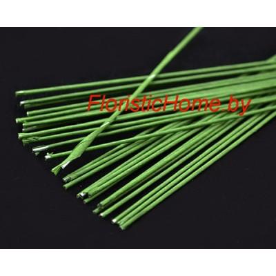 ПРОВОЛОКА (СТЕБЛИ) в бумажной оплетке , № 26 (0,41 мм) -30 шт. , 30 см, зеленый