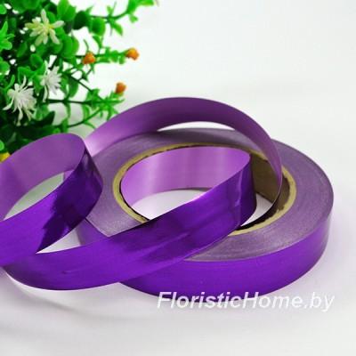 ЛЕНТА ПОЛИПРОПИЛЕНОВАЯ металлик, h 2 см х 1 м, фиолетовый