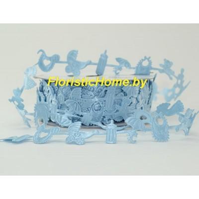 """ЛЕНТА ДЕКОРАТИВНАЯ  атласная вырубная """"для новорожденных"""", h 2,3 см х 1 м, голубой"""