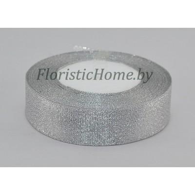 ЛЕНТА ДЕКОРАТИВНАЯ  парча, h 2,5 см х  23 м, серебро